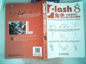 Flash 8角色与动画短片设计技术精粹