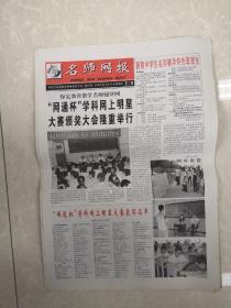 2019年08月18日《名师网报》(创刊号)
