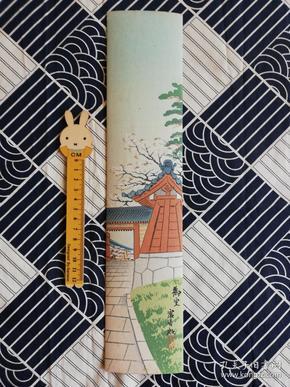 木版画 京洛十二趣·御室樱 内田美术书肆 德力富吉郎
