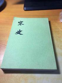 宋史 (一0) 中华书局