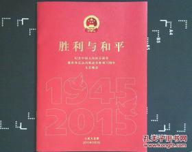 节目单:胜利与和平 纪念中国人民抗日战争暨世界反法西斯战争胜利70周年文艺晚会,领导的节目单