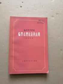现代数学丛书 :临界点理论及其应用
