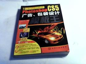 PhotoshopCS5广告、包装设计模板王(附光盘)
