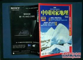 中国国家地理 2010年3、4、5、6、7、8、9、10、11、 12期,10册合售