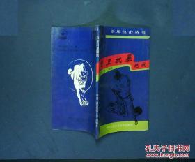 自卫抗爆绝技 尹伟 邓海京 中国人民公安大学出版社 1995年一版一印