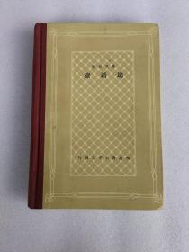 格林兄弟童话选 精装网格本   一版一印