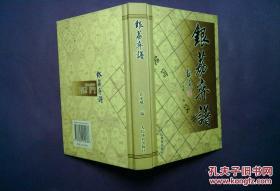 银荔弈谱 4500册