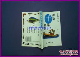 钓鱼知识丛书 漫话手竿垂钓 一版一印