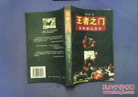 王者之门 世界拳坛百年