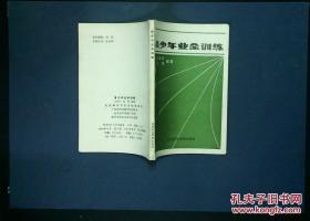 青少年业余训练 过家兴 北京体育学院出版社 1986年