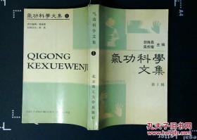 气功科学文集(第一辑)