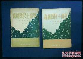 森林改良土壤学.第一、四分册
