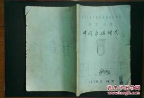 中华人民共和国第四届运动会棋类决赛 中国象棋对局