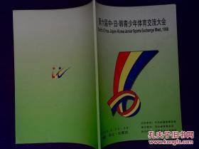 第六届中日韩青少年体育交流大会 中日韩三国运动员名单