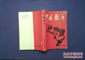 中国散手 1990年一版