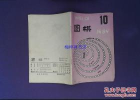 围棋 1989 10