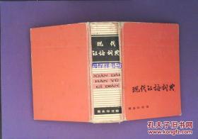 现代汉语词典 1983年二版