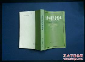简明中外历史辞典 湖北人民出版社 武汉师范学院历史系 1981年一版二印