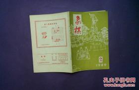 象棋 1989 2
