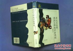 多元文化与汉语文学批评新传统