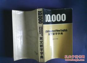 10,000 英文新字字典