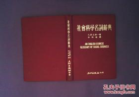 社会科学名词辞典