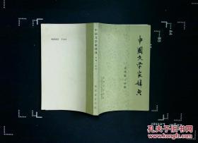 中国文学家辞典(古代第一分册)