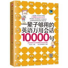 一辈子够用的英语万用会话10000句