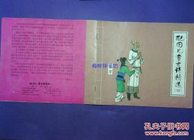 配图儿童古诗精选(二)(四)1990年一版一印