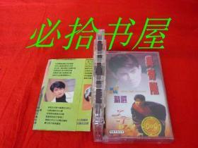老磁带 吴奇隆国语好歌精选  此商品只能发快递不能发挂刷