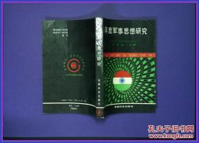 印度军事思想研究 军事科学院外国军事研究部 陈平生 军事科学出版社 1992年一版一印 5000册