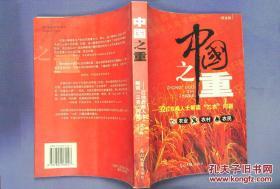 """中国之重 32位权威人士解读""""三农""""问题"""