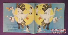 世界童话幼儿版 野天鹅