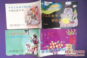 童话世界 6 9 13 14 4册合售