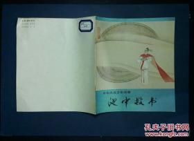 中华杰出少年故事 池中救书--宋应星的故事 绘本 15页