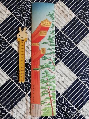 木版画 京洛十二趣·平安神宫大鸟居 内田美术书肆 德力富吉郎