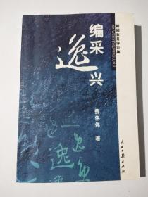 编采逸兴--新闻业务评论集(作者签名本)