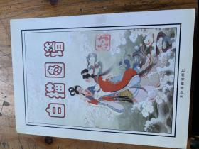 3190:白描图谱,有李东旺图章