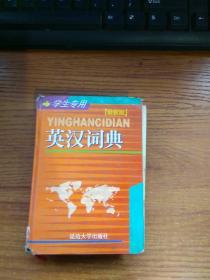 英汉词典(最新版)