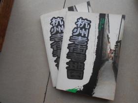 杭州老街巷地图(数百幅图,彩色)库存书.未翻阅..