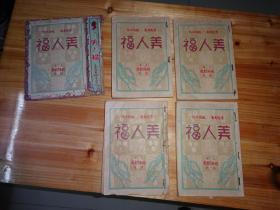 美人福(全四册民国18年,1929年印刷)-