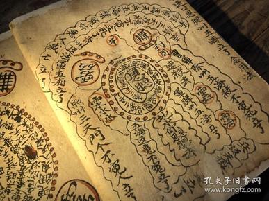 民间符法秘本古籍 道教符咒