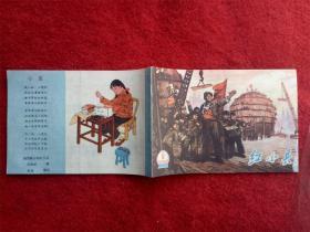 怀旧收藏杂志《红小兵》1976年第6期