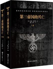 第三帝国的兴亡(上下册精装)