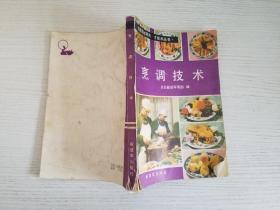 培养军地两用人才技术丛书 烹调技术【实物拍图 品相自鉴】