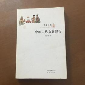 中国古代衣食住行(大家小书)