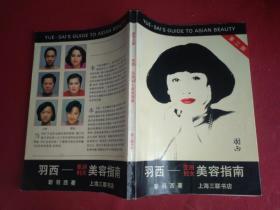 羽西---亚洲妇女美容指南(第二版)