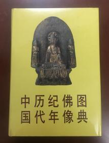 绝版书:中国历代纪年佛像图典(著名佛教文物鉴定专家金申著   四百多幅图片   精装本    全新)