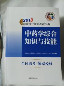 执业药师考试用书2018中药教材 国家执业药师考试指南 中药学综合知识与技能(第七版)