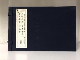 《中国古代故事连环画精品鉴赏(贰)》